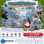 ทัวร์ยุโรป WINTER EASTERN EUROPE เยอรมัน เช็ก ออสเตรีย สโลวัค ฮังการี | 8 วัน 5 คืน (24 ธ.ค. - 31 ธ.ค. 2560)