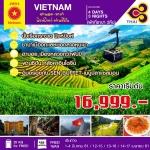 JVN14 เวียดนามเหนือ-ฮานอย-ซาปา-นิงห์บิงห์ 4วัน (ฟานซีปัน) ตลอดเมษายน