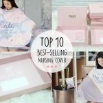 10 อันดับ ผ้าคลุมให้นมที่ขายดีที่สุด