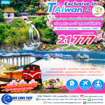 TPE06. EXCLUSIVE IN TAIWAN 7D5N (01 มกราคม - 31 มีนาคม 2561)