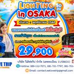 KIX23_LIGHTING IN OSAKA 5D3N BY XJ ทัวร์โอซาก้า (01 - 30 พศจิกายน 2560)