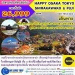 HJOT-TR54-B04 HAPPY OSAKA TOKYO SHIRAKAWAKO & FUJI (กันยายน - ตุลาคม 2560)