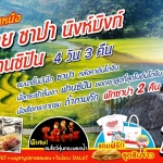 VN05_SL_เวียดนาม ฮานอย ซาปา ฟานซิปัน นิงก์บิงก์ 4 วัน 3 คืน (เดินทางตั้งแต่ พฤศจิกายน 2560 - มีนาคม 2561)