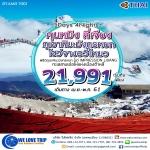 GT-KMG TG01 คุนหมิง ลี่เจียง ภูเขาหิมะมังกรหยก โชว์จางอวี้โหมว 5 วัน 4 คืน โดยสายการบินไทย (เมษายน 61)