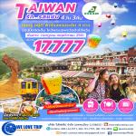 TPE17 TAIWAN รัก...รสแซ่บ 4D3N (07 กรกฎาคม - 06 พศจิกายน 2561)