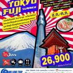ทัวร์ญี่ปุ่น โตเกียว ฟูจิ ซัมเมอร์ 5 วัน 3 คืน (สิงหาคม - ตุลาคม 2560)