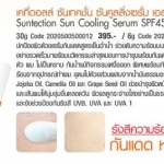 **พร้อมส่ง*Cathy Doll Suntection Sun Cooling Serum SPF45 PA+++ 30g. ปกป้องผิวด้วยเซรั่มกันแดดสูตรเย็นฉ่ำน้ำ ช่วยดับความร้อนบนผิวหนังอย่างรวดเร็ว มาพร้อมนวัตกรรมล่าสุดมอบการบำรุงพร้อมกันแดด หน้า ตัว ผม ไม่เป็นคราบ กันน้ำแม้กิจกรรมเหงื่อออก พิเศษพร้อมกันควา
