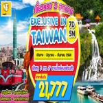 TW09 EXCLUSIVE IN TAIWAN 7D5N (มิ.ย-ก.ย..60)