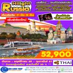 TG03. HILIGHT RUSSIA 7D5N BY TG (11 พศจิกายน 2560 - 10 กุมภาพันธ์ 2561)