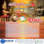 REP01_FD ทัวร์กัมพูชา นครวัด นครธม เสียมเรียบ 3 วัน 2 คืน (เดินทาง กุมภาพันธ์ - สิงหาคม 61)