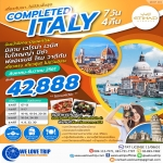 MXP03:COMPLETED ITALY 7D4N (สิงหาคม-ธันวาคม 61)