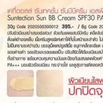 **พร้อมส่ง*Cathy Doll Suntection Sun BB Cream SPF30 PA+++ 30g. ปรับผิวเนียนสม่ำเสมอเร่งด่วน! ด้วยกันแดดผสมบีบีครีม เคล็ดลับผิวสุขภาพตั้งแต่เช้าจรดเย็น เนื้อครีมสูตรพิเศษทาได้ทั้งใบหน้าและลำตัว ไม่เหนอะหนะ ไม่เป็นคราบระหว่างวัน บรรจุเม็ดแคปซูลสีเนื้อ อนุภา