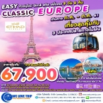 EASY CLASSIC EUROPE 9D6N (JUL-OCT)