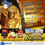 MYR09 ทัวร์พม่า3เมือง ย่างกุ้ง พุกาม มัณฑะเลย์ 4วัน (วันนี้-ก.ย.60)