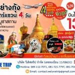 MMR02_SL โปรยิ้ม ยิ้ม...เที่ยวพม่า เต็มอิ่ม 4 วัน บินไลอ้อนแอร์ 4 วัน 3 คืน (เดินทาง : ก.ย. 2560 - มี.ค. 2561)