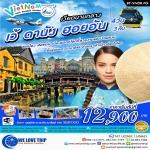 VN08_PG เวียดนามกลาง เว้ ดานัง ฮอยอัน 4 วัน 3 คืน (เดินทาง กรกฎาคม - ตุลาคม)