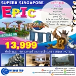 SUPERB SINGAPORE EPIC 3D by (3K) MAY - OCT 2018