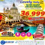 MXP01.LOVELY ITALY 7D4N ทัวร์อิตาลี (02 กุมภาพันธ์ - 12 เมษายน 2561)