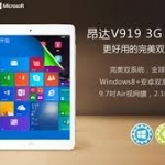 Onda V919 3G Air 2 ระบบ Android4.4.4 และ Win 10 Ram 2GB Rom 64GB แถมฟลิปเคส