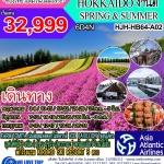 JP12 HOKKAIDO งานดี SPRING&SUMMER 6D4N (วันนี้-ก.ค.60)
