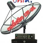 ชุดจานดาวเทียม PSI 1.5 SW (ชิ้นเดียว) +X1 + เครื่องPSI รุ่น OKX**ส่งไม่ได้สินค้าขนาดใหญ่