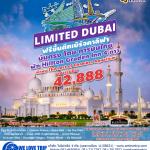 DB02 LIMITED DUBAI 5D2N *FREE ขึ้นตึกเบิร์จคาลิฟา (วันนี้-ธ.ค.60)