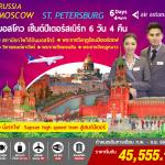 RS01 RUSSIA MOSCOW ST.PETERSBURG 6D4N (ก.พ-.ก.ย.60)