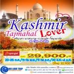 ทัวร์แคชเมียร์_Kashmir Lover AUTUMN 6 วัน 4 คืน (ตุลาคม - ธันวาคม 2560)
