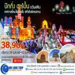 WONDERFUL CHINA ปักกิ่ง - ฮาร์บิ้น - เทศกาลโคมไฟน้าแข็ง - สกีเอ้อร์หลงซาน 6 วัน 4 คืน (ช่วงปีใหม่ 2018)