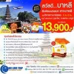 ทัวร์ สวัสดี..บาหลี 3 วัน 2 คืน By Thai Lion Air (เดินทาง : พ.ย. 2017 - มี.ค. 2018)