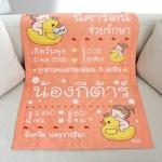 ผ้าห่มเด็ก ใส่ประวัติแรกเกิด ลาย Ducky and Baby Girl - Orange