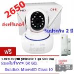 PSI ROBOT กล้อง WIFI IP CAMERA SECURITY HD รุ่น ROBOT ฟรี OCS DOOR SERSOR 1 ชุด, เมมโมรี่ Micro SD 32GB 1 ชิ้น