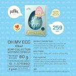 **พร้อมส่ง**สบู่ไข่ Pasjel Oh My Egg Soap Collection Whitening Formula (สีฟ้า) 80g. เพื่อผิวขาวกระจ่างใส ผลิตภัณฑ์ทำความสะอาดผิวหน้าและผิวกาย ผสานด้วยสารสกัดจากไข่ขาว เลมอนออยล์และสารสกัดจากน้ำมันธรรมชาติ ช่วยบำรุงให้ผิวดูกระจ่างใสเนียนนุ่มน่าสัมผัส เพื่อ
