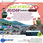 P11_ ทัวร์เกาหลีปูซาน HI KOREA BUSAN SERIES LOVER JUL-SEP 2018 (LJ)