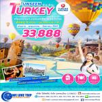 IST02 : UNSEEN TURKEY 9D6N BY TK (พฤษภาคม - สิงหาคม 61)