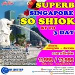 SUPERB ทัวร์สิงคโปร์ SO SHIOK (FD) 3D2N (13 JUL-31 DEC 2018)