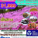 JP07 HAPPY HOKAIDO SLOW LIFE SPRING&SUMMER (วันนี้-ก.ค.60)