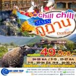 ทัวร์ CHILL CHILL...ภูฏาน 5วัน 4คืน (พ.ค - พ.ย 61)