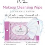 **พร้อมส่ง*Cathy Doll Oh! So Clean Makeup Cleansing Wipe 10Pcs. แผ่นทิชชู่ที่สามารถเช็ดทำความสะอาดเครื่องสำอางได้อย่างหมดจด แม้จะแต่งหน้าหนาหรือใช้เครื่องสำอางชนิดกันน้ำ แผ่นทิชชู่ทอจากใยอย่างดี นุ่มละมุน ไม่ทำลายผิว ใช้ทำความสะอาดได้ทั้งใบหน้า รวมถึงริมฝ