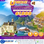 MUC05 : UNIQUE EAST EUROPE 9D 6N BY TG (สิงหาคม - ธันวาคม 61)