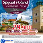Special Poland โปแลนด์ 6 วัน 3 คืน (ก.ย - ธ.ค 2560)
