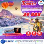 IST04 : DELUXE TURKEY 8D5N BY TK (พฤษภาคม - สิงหาคม 61)