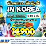 KR01 SUMMER DELIGHT IN KOREA 5D3N (วันนี้-ก.ค.60)
