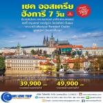 EK015 Czech Austria Hungary 7 Days (วันนี้ - มิถุนายน 61)