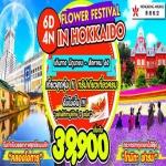 JP09 FLOWER FESTIVAL IN HOKKAIDO 6D4N (ก.ค.-ส.ค. 60)