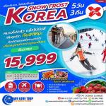 ICN25: KOREA SNOW FROST 5D3N BY XJ เดินทางเดือน ธันวาคม 2561