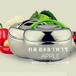 Pre-Order ปิ่นโตกล่องอาหารกลางวันสแตนเลสแบบ 2 ชั้น รูปแอปเปิ้ล