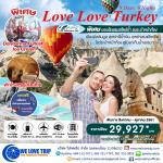 ทัวร์ตุรกี LOVE LOVE TURKEY 9 วัน 6 คืน (สิงหาคม - ตุลาคม 61)