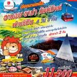 VN05_SL_เวียดนาม ฮานอย ซาปา ฟานซิปัน นิงก์บิงก์ 4 วัน 3 คืน ( เดินทาง เม.ย. - ส.ค.)