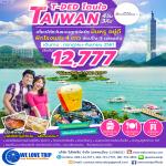 TPE24 : T-DED TAIWAN โดนใจ 4D3N BY CI (เดินทาง กรกฎาคม - กันยายน 2561)